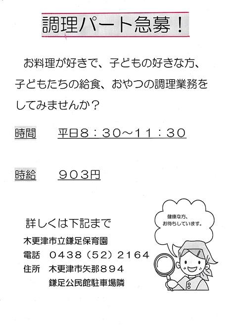20160630_hoikuen
