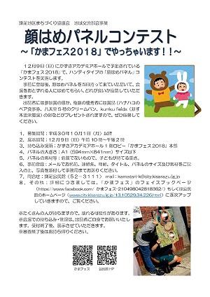 20181209_kaohame