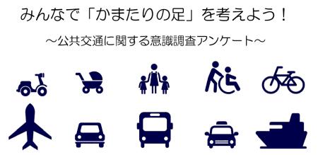 10-01_意識調査_住民_ver1.0